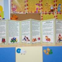 Краткосрочный проект «Любимая игрушка» во второй младшей группе