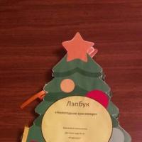 Фотоотчет о создании лэпбука «Новогодняя красавица»