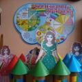 Детско-родительский творческий проект «Путешествие по времени»