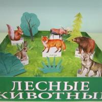 Макет для закрепления знаний детей 3–4 лет о животных леса «Дикие животные»