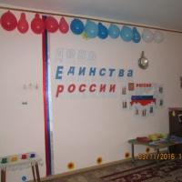 Фотоотчет о мероприятии в детском саду «День народного единства»