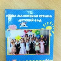 Фотоотчет «Наша маленькая страна— детский сад. Воспоминания»