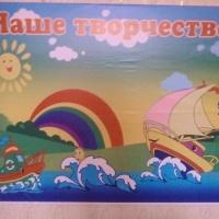Оформление группы. Магнитный стенд для выставки детских работ