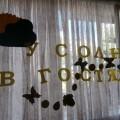 Фотоотчет летнего развлечения «У солнышка в гостях»