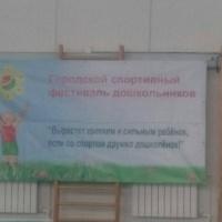 Фотоотчет об участии в городском спортивном фестивале