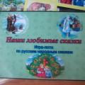 Настольная развивающая игра «Наши любимые сказки» к проекту «Приобщение детей к истокам русской народной культуры»