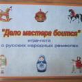 Настольная развивающая игра «Дело мастера боится» к проекту «Приобщение детей к истокам русской народной культуры»