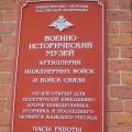 Музеи Санкт-Петербурга. Музей Артиллерии