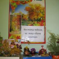 Фотоотчет о конкурсе «Золотая осень»