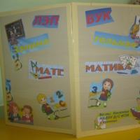Лэпбук по математике «Занимательная математика»