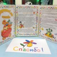 Мастер-класс по рисованию в средней группе с использованием пластилинографии «Международный день Спасибо»