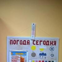 Конспект ОД по познавательному развитию «Что такое погода?» в подготовительной группе детей с ЗПР