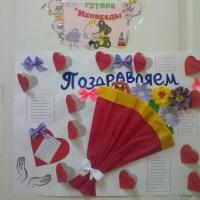 Стенгазета «Праздник День матери!»