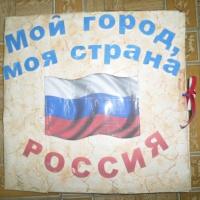 Лэпбук «Наша Родина— Россия»