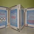 «Олимпиада— 2014 в детском саду». Фотоотчет