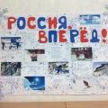 Тематическая неделя «Россия, вперёд!»