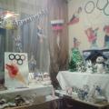 «Февраль— Олимпийский»