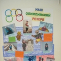 Вся Россия рада-у нас олимпиада. Праздник спорта Сочи 2014