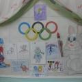 Выставка детских работ «Олимпиада— 2014»