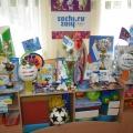 Олимпийская выставка «Россия, вперёд!»