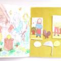 Книжка-самоделка «В гостях у сказки»