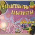 Дидактическая игра «Лабиринт»