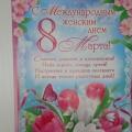 Мы готовы встретить Весну!