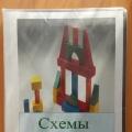 Альбом для организации конструктивной деятельности дошкольников «Схемы строений»