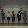 Конкурс «Воспитатель года 2014 года»