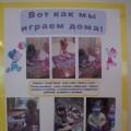 Родительское собрание с участием детей «Сенсорное развитие детей младшего дошкольного возраста» (фотоотчёт)
