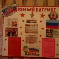 Идея для оформления стенда патриотического воспитания