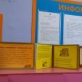 Информационный уголок для родителей в детском саду