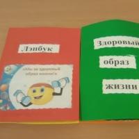 Лэпбук «Здоровый образ жизни» для детей второй младшей группы