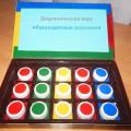 Дидактическая игра для детей младшего дошкольного возраста «Разноцветные дорожки»
