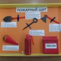 Макет «Пожарный щит» своими руками из бросового материала