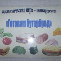 Дидактическая игра— конструктор «Готовим бутерброд».