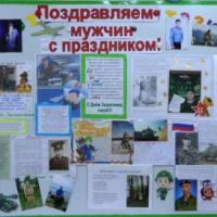 Подготовка к празднику «День Защитника Отечества»