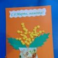 «Мимозы в вазе для любимой мамы». Аппликация с элементами пластилинографии во второй младшей группе. Мастер-класс