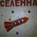 Мастер-класс по изготовлению коллективной газеты ко Дню космонавтики «Вселенная»