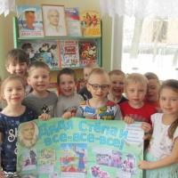 Детский мастер-класс «Коллаж «Дядя Стёпа и все-все-все!» к 105-летию С. В. Михалкова»