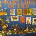Фотоотчет о выставке семейных работ «Фантазии осени»