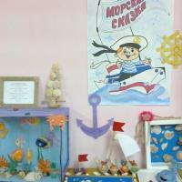 Мини-проект «Морская сказка»