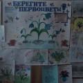 «Сбережём первоцветы!» Фотоотчёт выставки рисунков в группе «Солнышко»