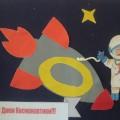 Открытка «С Днём космонавтики!»Фотоотчёт занятия в старшей группе