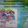 Организация работы с родителями в нашем детском саду.