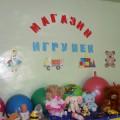 «Лучший в мире магазин— магазин игрушек». Сценарий физкультурного развлечения для детей второй младшей группы
