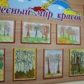 Выставка детских рисунков «Краски осени»