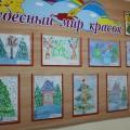 Выставка детских рисунков «Зимушка-зима!»