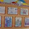 Выставка детских рисунков «Ледяная сказка»