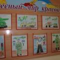 Выставка детских рисунков к 23 февраля «В честь Дня Защитников Отечества».